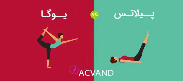 difference-between-yoga-and-pilates-750×333