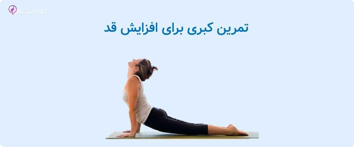 افزایش قد با ورزش