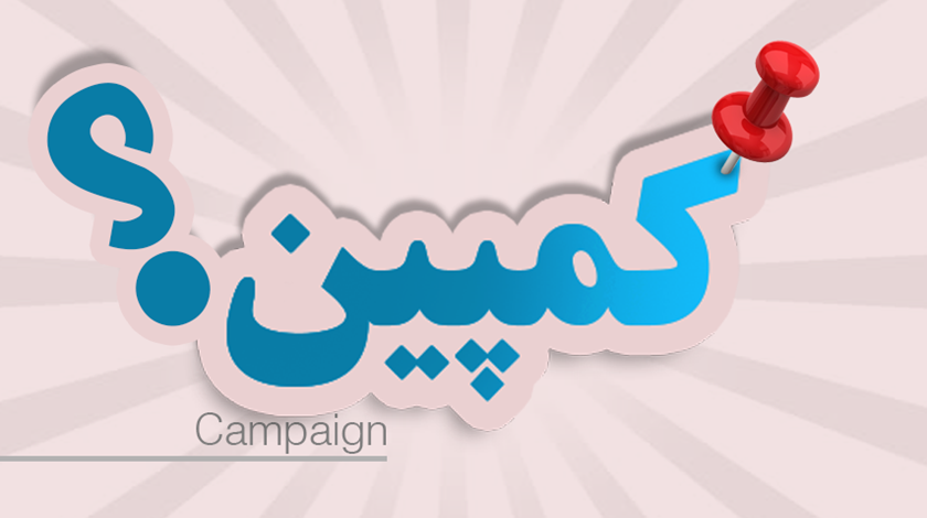 کمپین مقابله با کرونا