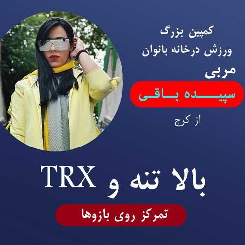 سپیده باقی مربی TRX