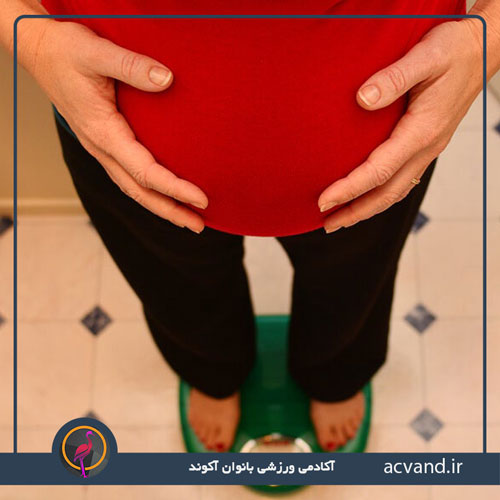 بارداری و اضافه وزن