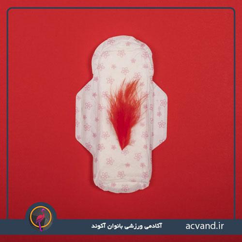 قاعدگی و تسکین درد ها