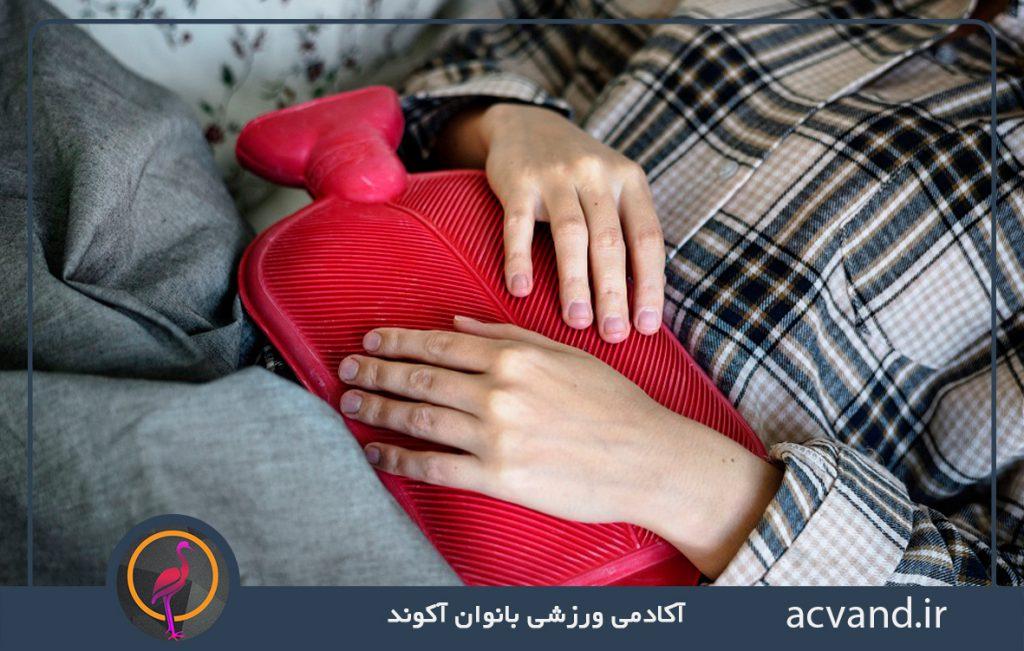 تسکین دردهای قاعدگی