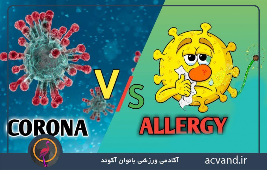 تفاوت بین ویروس کرونا و آلرژی