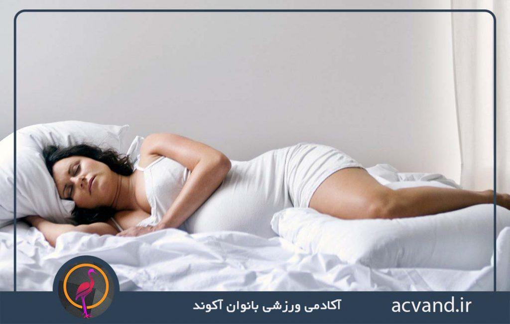 راحت تر کردن خواب در هنگام بارداری