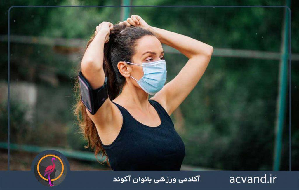 استفاده از ماسک حین ورزش
