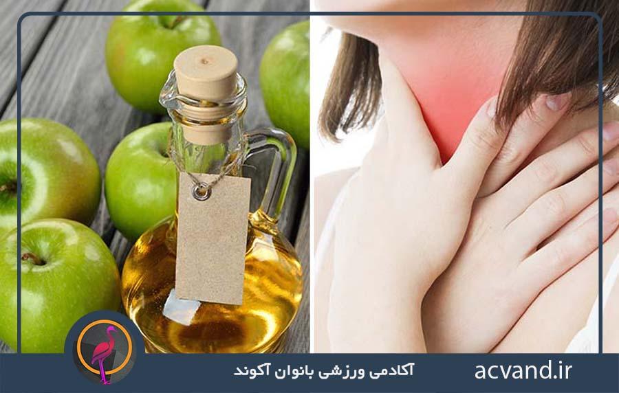 سرکه سیب برای گلو درد
