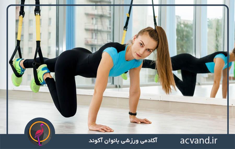 مزایای ورزش تی آر ایکسTRX  برای بانوان