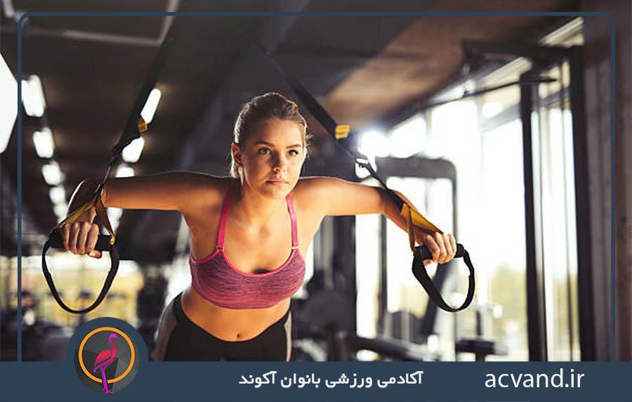 آموزش حرکات و تمرینات تی آر ایکس TRX برای بانوان در منزل