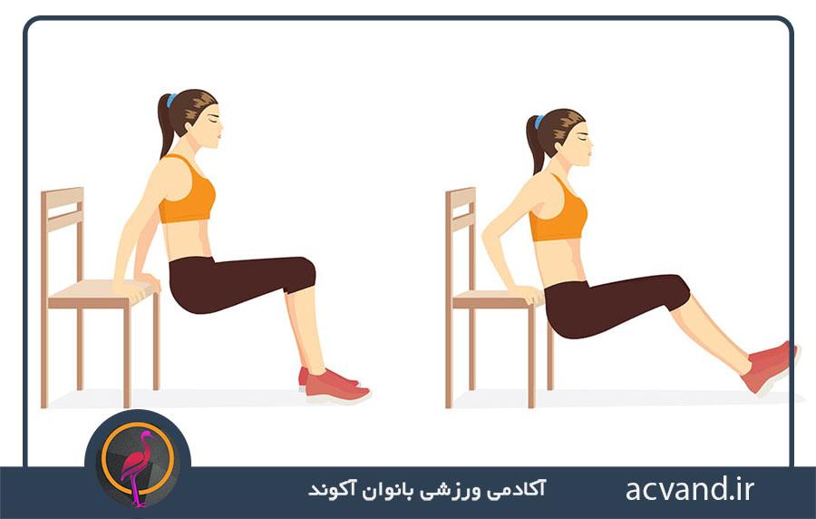 حرکت دیپ پشت بازو با صندلی