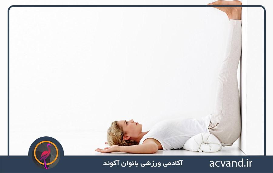 حرکات یوگا برای آرامش: حالت پاها روی دیوار