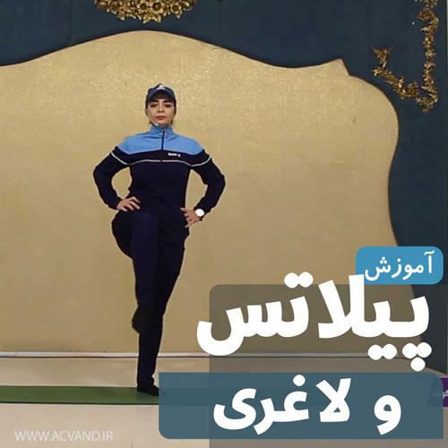 دانلود ورزش پیلاتس برای لاغری سریع بانوان