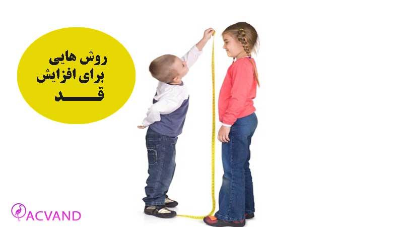 افزایش قد در بچگی