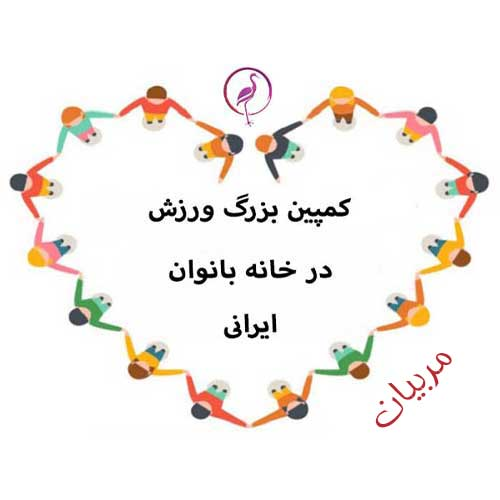 کمپین ورزش در خانه بانوان ایرانی