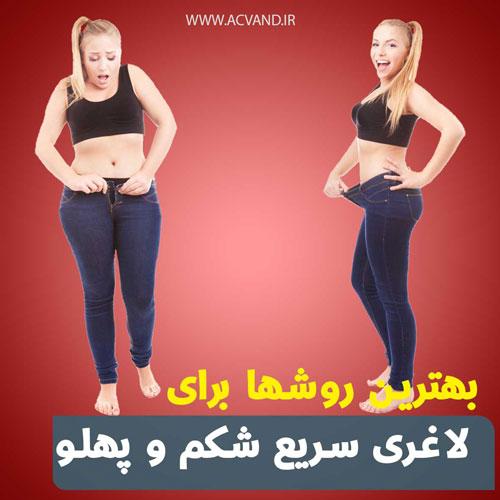 آموزش بهترین روشها برای لاغری سریع شکم و پهلو بانوان در خانه