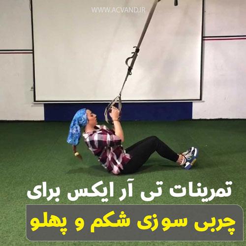 آموزش بهترین حرکات و تمرینات تی آر ایکس برای لاغری شکم و پهلو